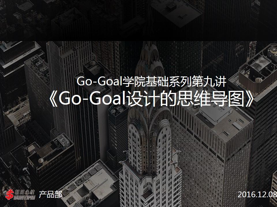 Goal设计的思维导图