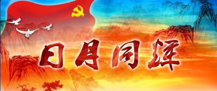 新时代新机遇新挑战:日月同辉 申万宏源2018投资高峰(西安)春季论坛