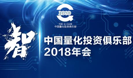 中国量化俱乐部2018年会